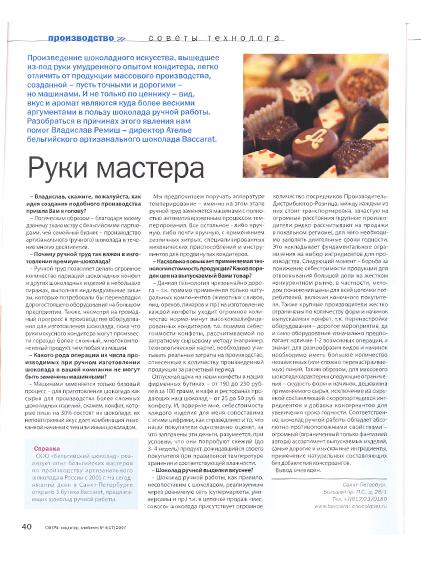 Колонка «Руки мастера» (журнал «Сфера»)