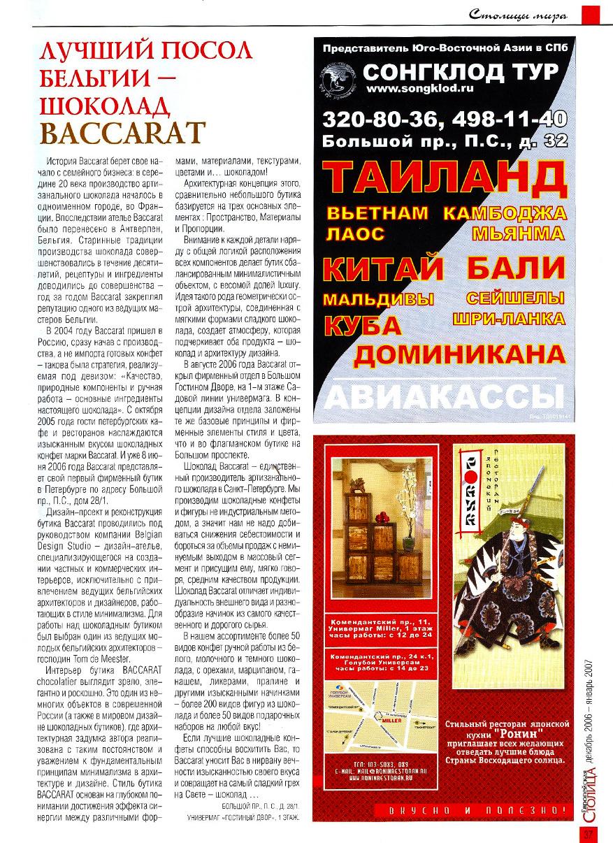 Журнал «Столица»